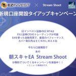 EZインベスト証券のキャンペーン。口座開設で自動売買EA「Stream Shoot」がもらえる